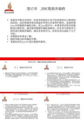 21天学通Java电子教案_第17章__JDBC数据库编程.ppt