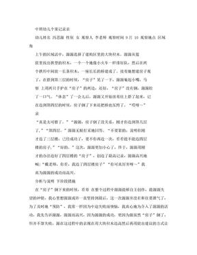 [修订]中班幼儿观察记录表.doc