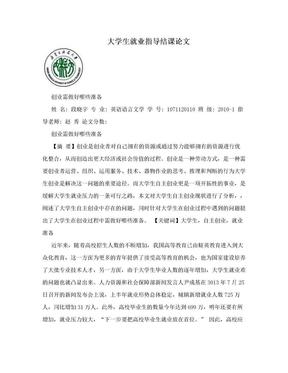 大学生就业指导结课论文.doc