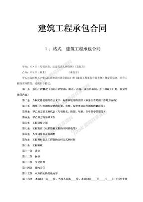 建筑行业合同大全建筑工程承包合同.doc