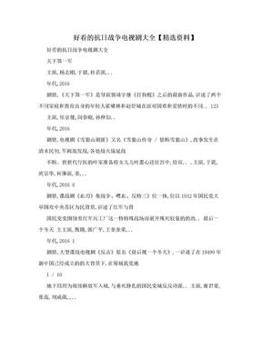 好看的抗日战争电视剧大全【精选资料】.doc