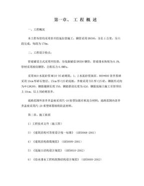 非开挖拖拉管施工工艺.doc