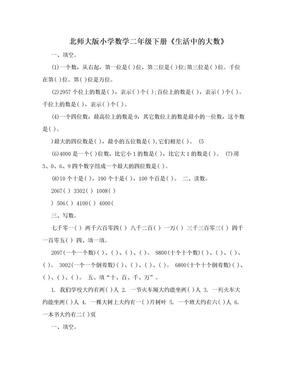 北师大版小学数学二年级下册《生活中的大数》.doc