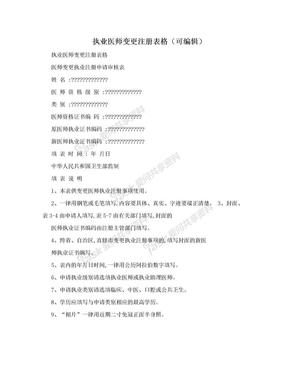 执业医师变更注册表格(可编辑).doc