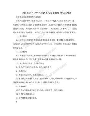 上海市第八中学突发饮水污染事件处理应急预案.doc