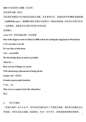 中考英语作文预测.doc