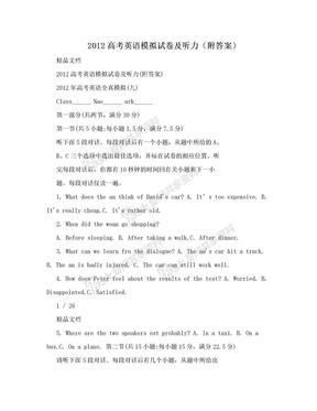 2012高考英语模拟试卷及听力(附答案).doc