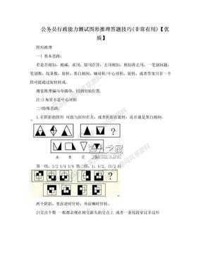 公务员行政能力测试图形推理答题技巧(非常有用)【优质】.doc