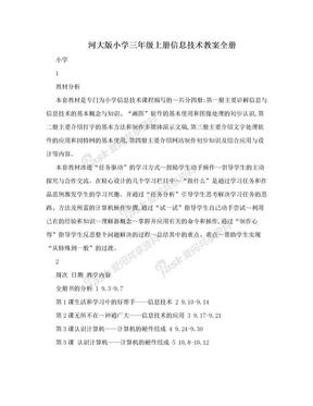 河大版小学三年级上册信息技术教案全册.doc