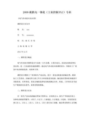电气传动技术应用报告.doc