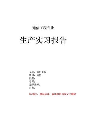 通信专业生产实习报告.doc