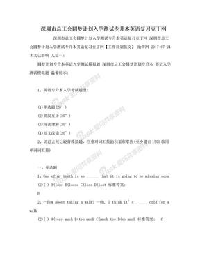 深圳市总工会圆梦计划入学测试专升本英语复习豆丁网.doc