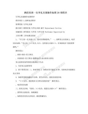 酒店培训--行李礼宾部操作标准20项程序.doc