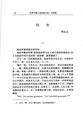 沉沦  郁达夫.pdf