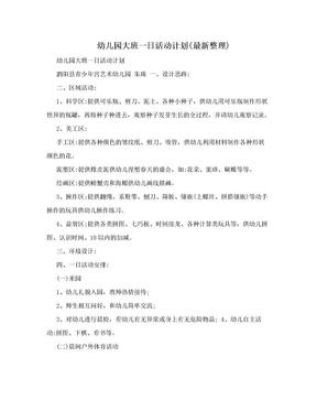 幼儿园大班一日活动计划(最新整理).doc