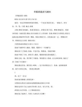 草船借箭改写剧本.doc