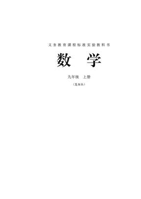 人教版九年级上册数学课本.doc