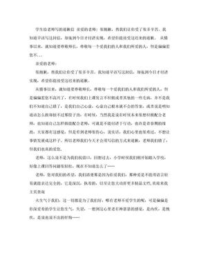 学生给老师写的道歉信 (最新).doc