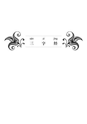 三字经【拼音版】.PDF