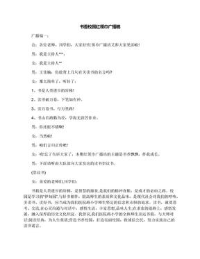 书香校园红领巾广播稿.docx