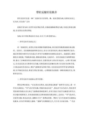 脊针反射疗法简介.doc