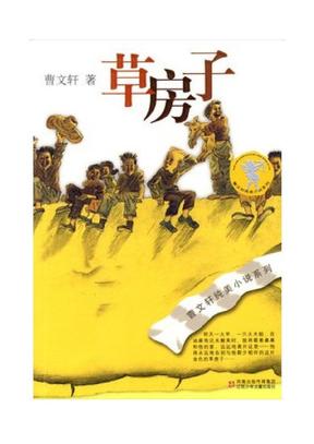 童书儿童文学 曹文轩纯美小说:草房子.pdf