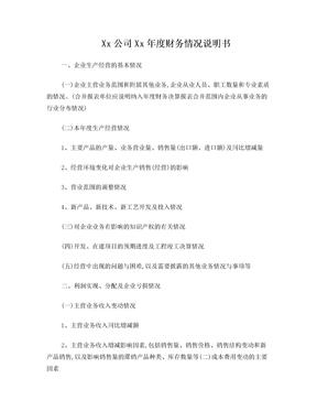 财务状况说明书范本.doc