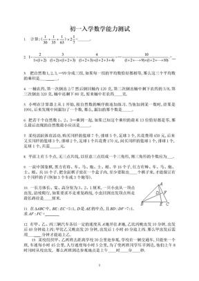 初一入学数学能力测试(培优班选拔考试试题).doc