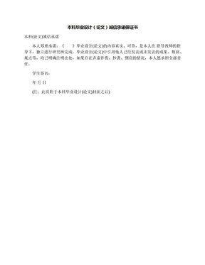 本科毕业设计(论文)诚信承诺保证书.docx