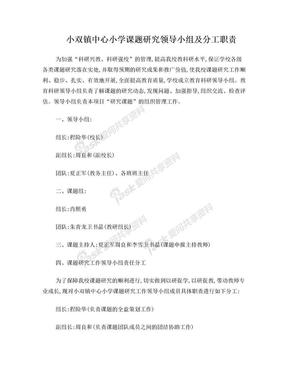 小双镇中心小学课题研究领导小组及分工职责.doc