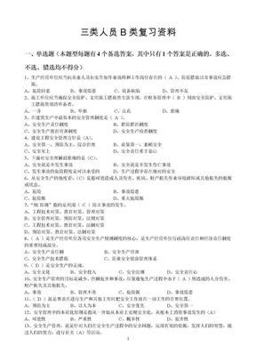 三类人员B证考试复习资料.doc