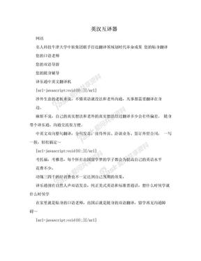 英汉互译器.doc