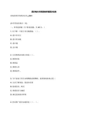 四川电大市场营销学第四次任务.docx