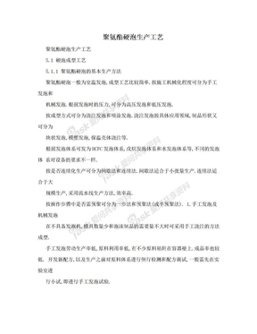 聚氨酯硬泡生产工艺.doc