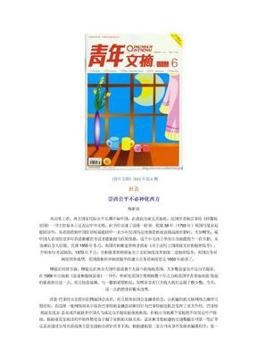 《青年文摘》2011年第6期·社会·崇尚公平不必神化西方(作者:梅新育).doc