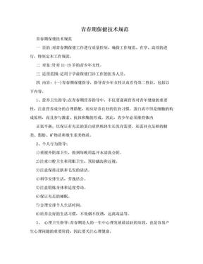 青春期保健技术规范.doc
