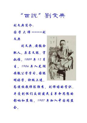 世说刘文典.pdf