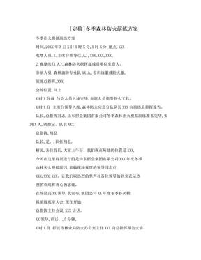 [定稿]冬季森林防火演练方案.doc