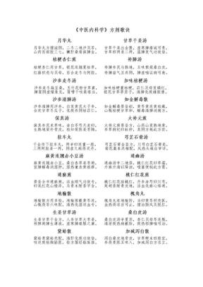 (新)中医内科学歌诀.doc
