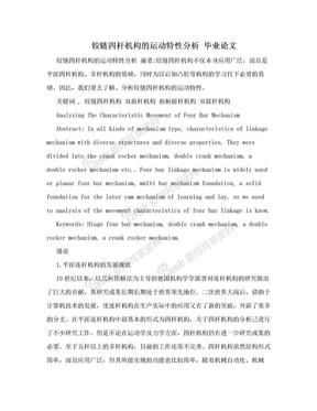 铰链四杆机构的运动特性分析  毕业论文.doc