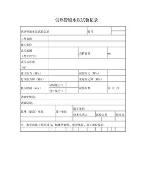 供热管道水压试验记录表.doc