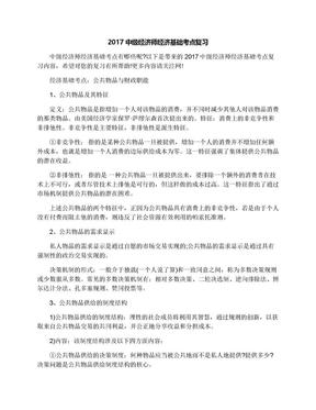 2017中级经济师经济基础考点复习.docx
