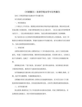 (可研报告)培训学校办学可行性报告.doc