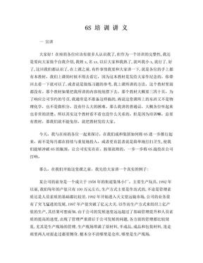 6S培训演讲稿(很实用).doc