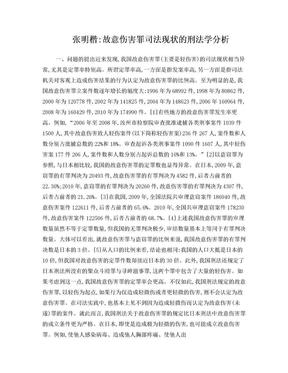 张明楷:故意伤害罪司法现状的刑法学分析.doc