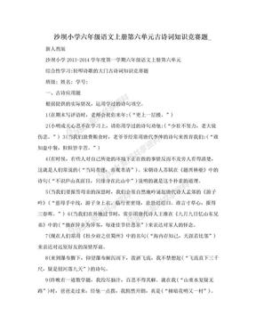 沙坝小学六年级语文上册第六单元古诗词知识竞赛题_.doc