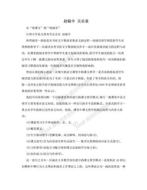 赵镜中 吴忠豪.doc