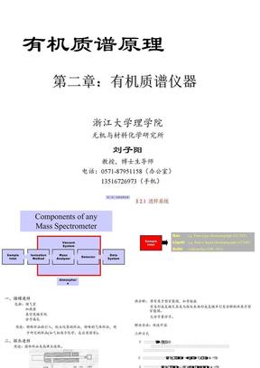 第二章:有机质谱仪器.ppt