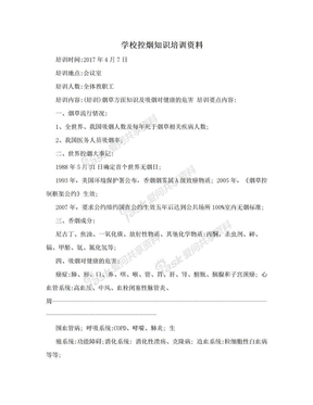 学校控烟知识培训资料.doc