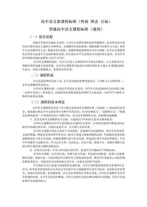 高中语文新课程标准[1].doc